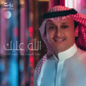 Free Download Abdul Majeed Abdullah Allah Aleek Mp3