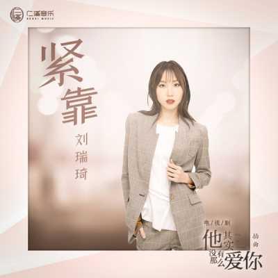 劉瑞琦 - 緊靠(《他其實沒有那麼愛你》電視劇插曲) - Single