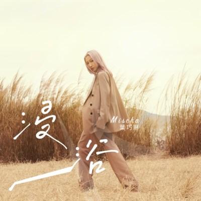 葉巧琳 - 浸浴 - Single