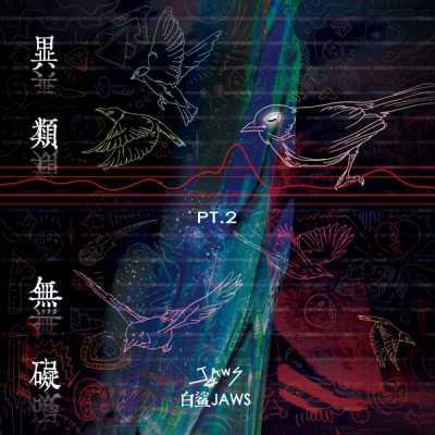 JAWS - 異類無礙, Pt. 2 - Single