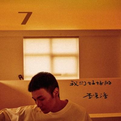 李榮浩 - 我們好好的 - Single