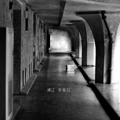 滿江 - 冬某日