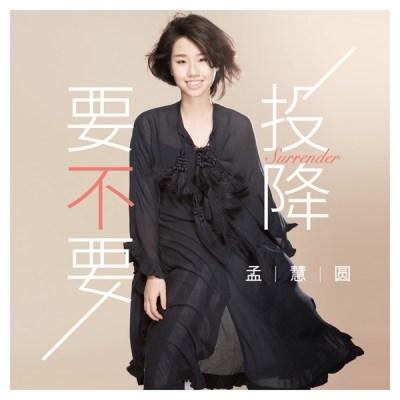孟慧圆 - 要不要投降 - Single