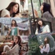 download lagu GFRIEND Summer Rain