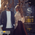 Free Download Abu 3 Daqat (feat. Yousra) Mp3