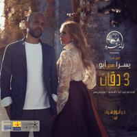 3 Daqat (feat. Yousra) Abu