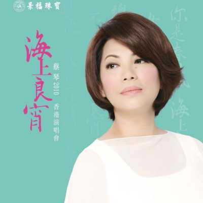 蔡琴 - 蔡琴2010《海上良宵》香港演唱会