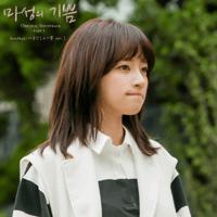 Goodbye (Joy Version) Lee Youn Jin