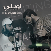Awiely Nour Elzein & Ahmad Shaker