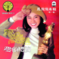 Free Download Feng Fei-Fei 愛的禮物 Mp3