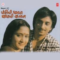 Yeshil Yeshil Ravindra Sathe & Uttara Kelkar song