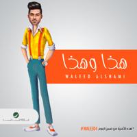 Hatha W Hatha Waleed Al Shami MP3
