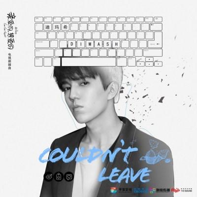 迪瑪希 - Couldn't Leave (電視劇《親愛的, 熱愛的》插曲) - Single