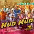 """Shabab Sabri, Divya Kumar, Sajid & Sajid-Wajid - Hud Hud (From """"Dabangg 3"""") - Single"""
