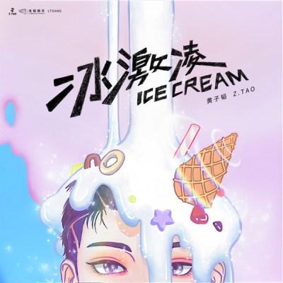 黃子韜 - 冰激凌 - Single