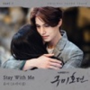 download lagu YooA Stay with Me