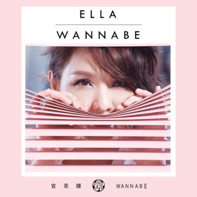 官恩娜 - Wannabe