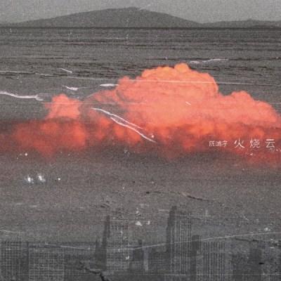 陳鴻宇 - 火燒雲 - Single