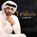 Free Download Fahad Al Kubaisi Matha Dahak Mp3