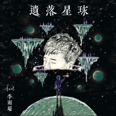 李雨壕 - 遺落星球 - Single