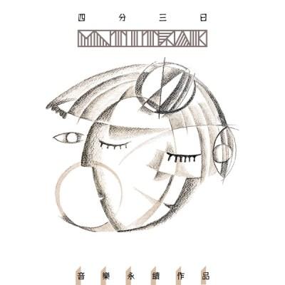 MLTI / TRAK - 四分三日 (音樂永續作品) - Single