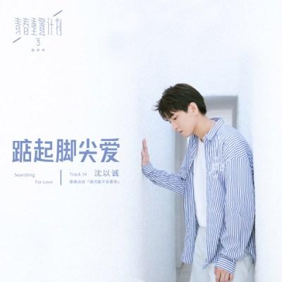 沈以誠 - 踮起腳尖愛(青春重置計畫 3 劇好聽) - Single