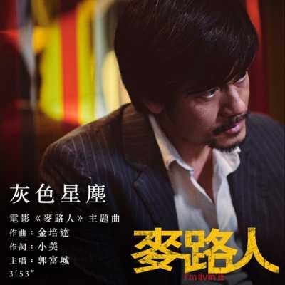 郭富城 - 灰色星塵 (電影《麥路人》主題曲) - Single