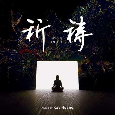 黃韻玲 - 祈禱
