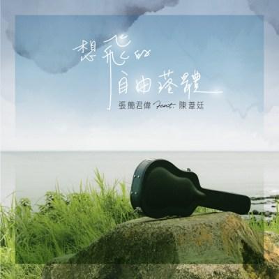 張簡君偉 - 想飛的自由落體 (feat. Chendy陳葦廷) - Single