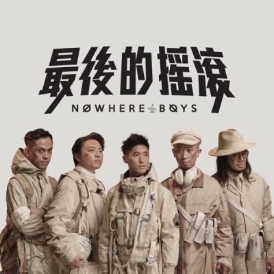 Nowhere Boys - 最後的搖滾 - Single