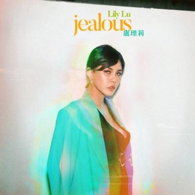 盧栗莉 - Jealous - Single