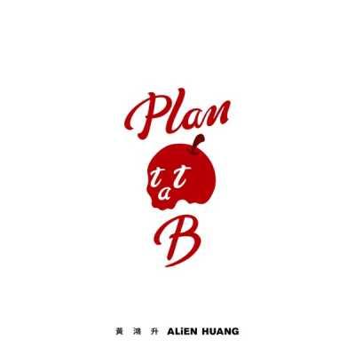 黃鴻升 - Plan B
