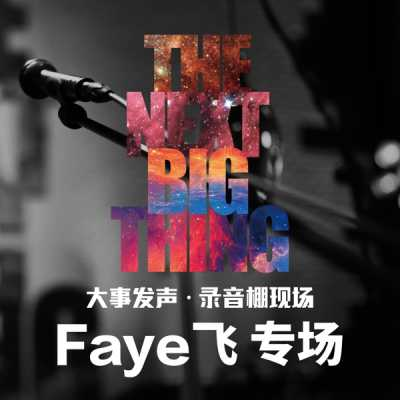 Faye 詹雯婷 - 大事發聲.錄音棚現場: Faye 飛 專場 - EP