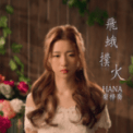 Free Download HANA Flying into the Flame (Ending Theme from TV Drama
