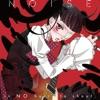 ノイズ - EP