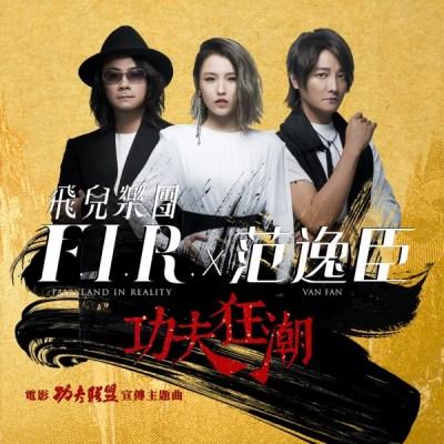 F.I.R. & 范逸臣 - 功夫狂潮【電影《功夫聯盟》宣傳主題曲】 - Single