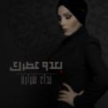Free Download Nedaa Shrara Hab El Saad Mp3
