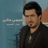 Habibi Jani Ammar Al Habeeb