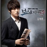 지켜줄게 Kim Jae Joong MP3