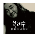 Free Download Han Daesoo To the Happy Land (Last Ver.) Mp3