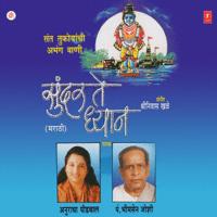 Sunder Te Dhyan Anuradha Paudwal MP3