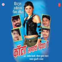Gaanth Le Tu Chutiya Phool Manoj Dehaati, Gautam Kumar Mahto, Payal Mukherji & Chanchal MP3