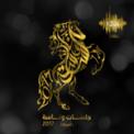Free Download Aseel Abu Baker Ya Samar Mp3