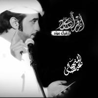 Azkarak Oud Eidha Al-Menhali MP3