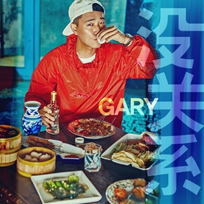 GARY - 没关系 It's OK - Single
