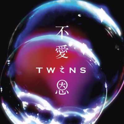 Twins - 不爱之恩 - EP