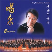 Rushing Through the Street Yan Huichang & Hong Kong Chinese Orchestra