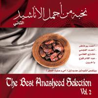 Al Burdah Mulay Junaid Jamsheed