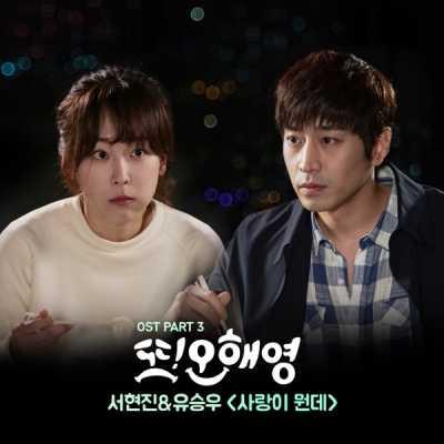 서현진 & 유승우 - 또 오해영 (Original Television Soundtrack), Pt. 3 - Single