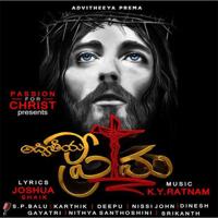 Nannenthaga (feat. Nissy John) Advitheeya Prema MP3